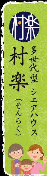 多世代型シャアハウス 村楽(そんらく)