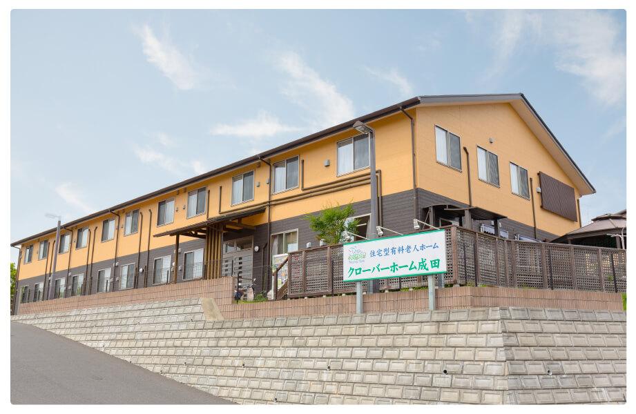 クローバーホーム成田